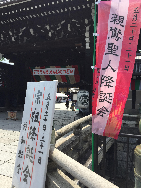 Buddhism temple hongwanji 法衣店 本願寺 川勝直七
