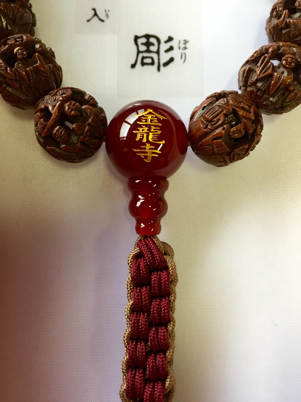 Buddhism kyoto tradition naoshichi fabric 浄土真宗 羅漢彫り 念珠 川勝直七