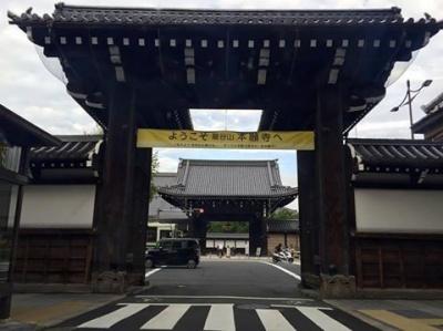 専如門主伝灯奉告法要 記念 五条袈裟 輪袈裟  川勝直七 tradition kyoto Buddhism