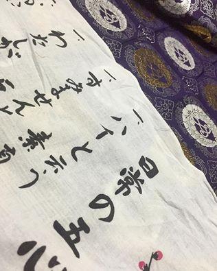 hongwanji Buddhism kyoto tradition 専如門主伝灯奉告法要 記念 五条袈裟 川勝直七