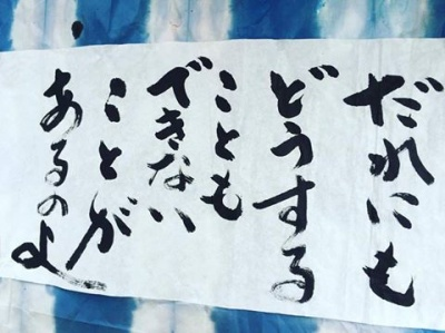hongwanji Buddhism kyoto tradition 出張 福山 岩国 鬼鉄 西本願寺 川勝直七