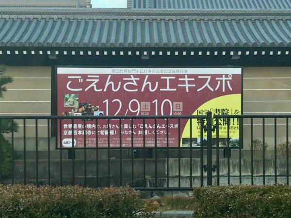 西本願寺 浄土真宗 ごえんさんエキスポ