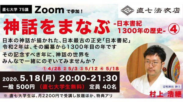 ZOOMオンライン座談会,日本神話