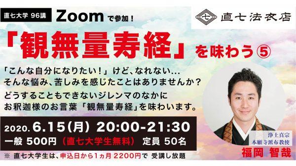 ZOOM座談会 オンライン 法話 観無量寿経