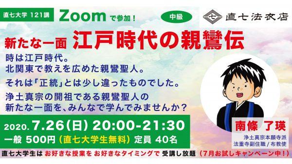 ZOOM座談会 オンライン 法話 江戸時代の親鸞伝