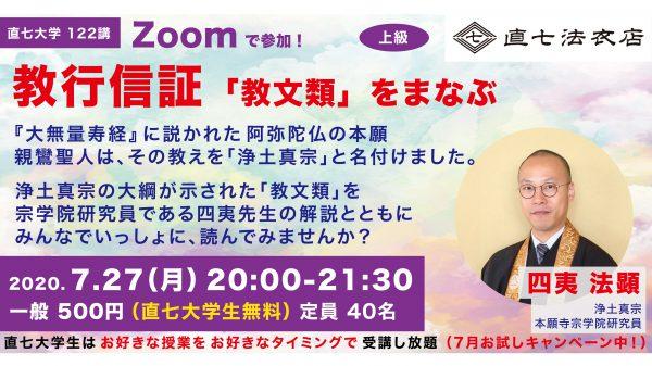 ZOOM座談会 オンライン 法話 教行信証「教文類」をまなぶ