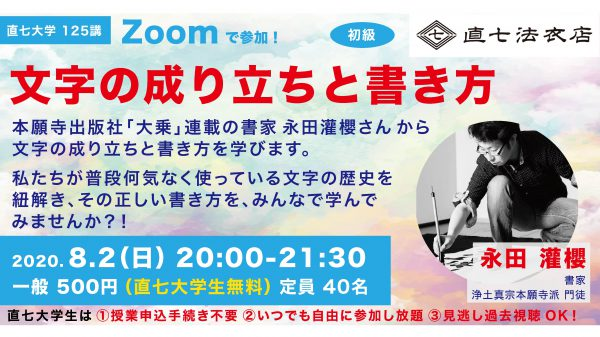 ZOOM座談会 オンライン書道