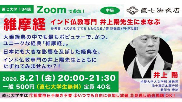 ZOOM座談会 維摩経