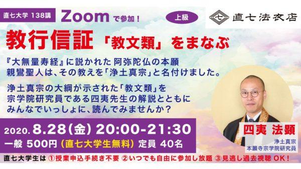 ZOOM座談会 法衣店 教行信証 四夷法顕氏